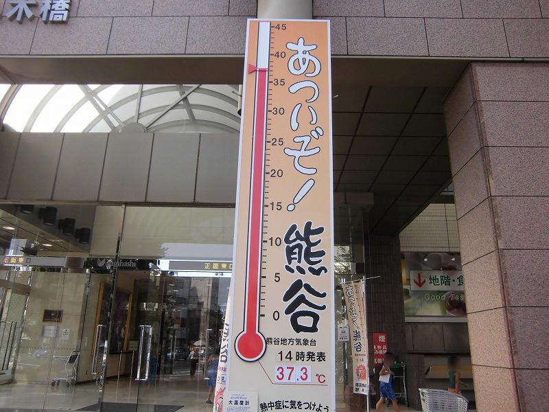 saitama-kumagaya-2015-08-3358