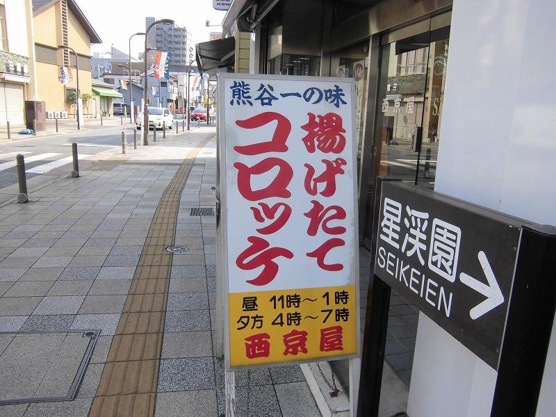 saitama-kumagaya-2015-08-3378