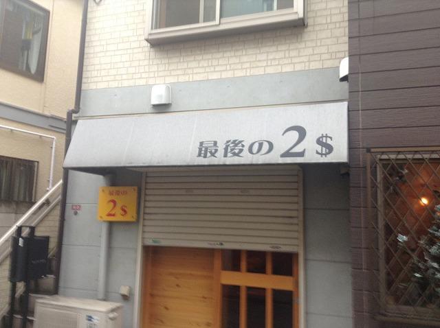2015-08-meikyokukissa-violon-3440