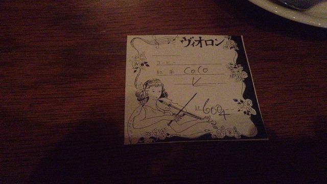 2015-08-meikyokukissa-violon-3447
