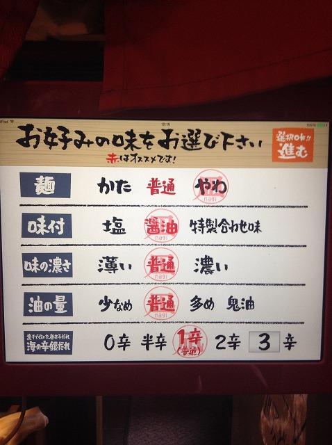 2015-09-gotanda-niboshi-ramen-nagi-3498