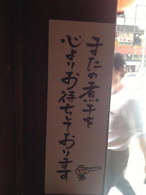 2015-09-gotanda-niboshi-ramen-nagi-3506