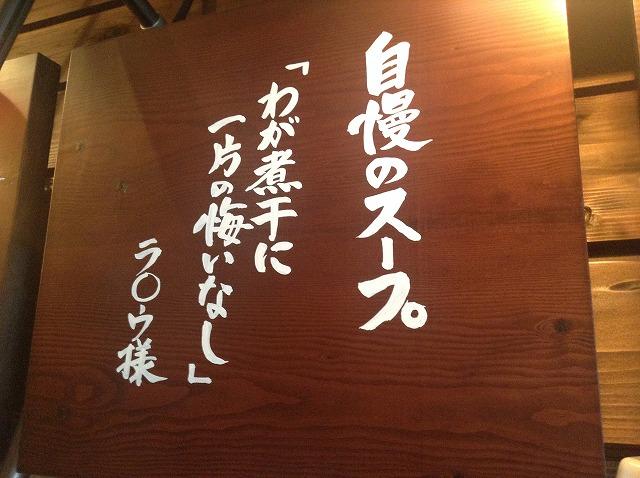 2015-09-gotanda-niboshi-ramen-nagi-3524