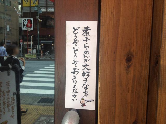 2015-09-gotanda-niboshi-ramen-nagi-3528