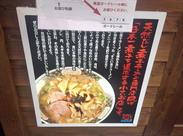 2015-09-gotanda-niboshi-ramen-nagi-3531