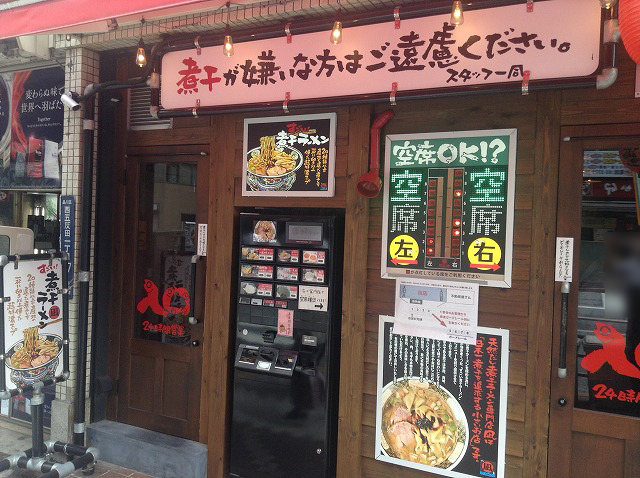 2015-09-gotanda-niboshi-ramen-nagi-3533