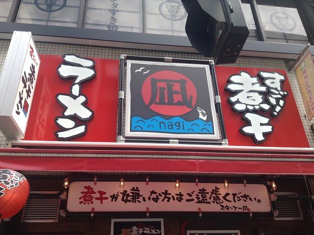 2015-09-gotanda-niboshi-ramen-nagi-3534