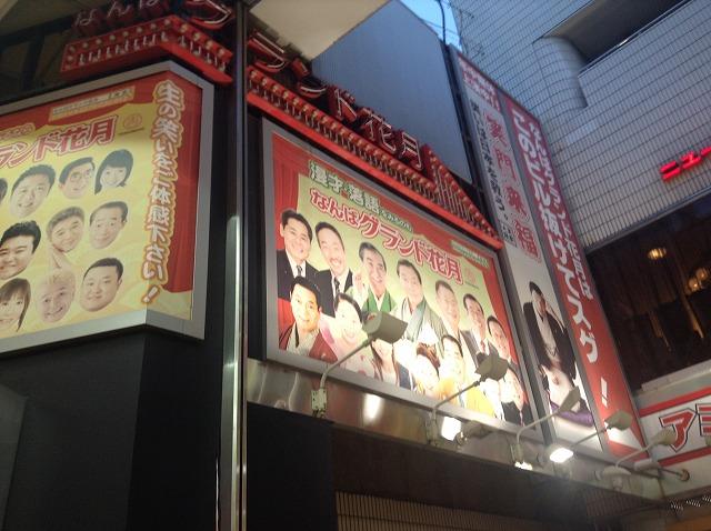 2015-09-oosaka-nanba-sennichimae-3875