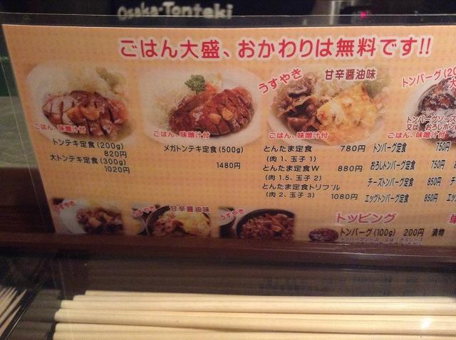2015-09-umeda-oosaka-tonteki-3989