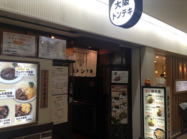 2015-09-umeda-oosaka-tonteki-3992