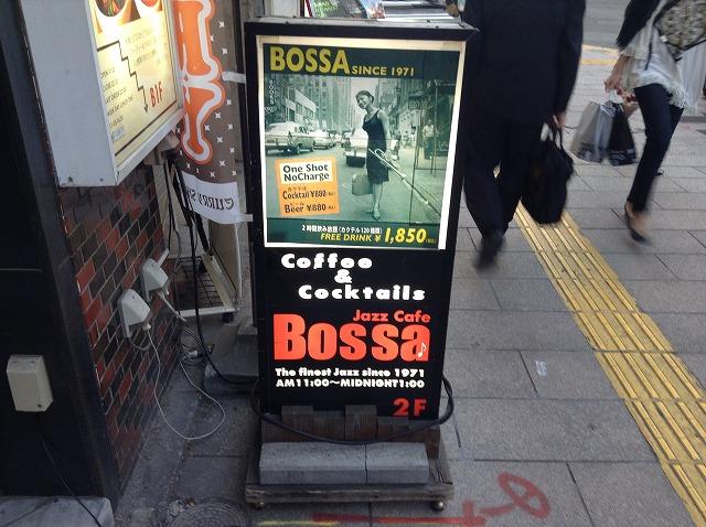 sapporo-city-jazz-bossa-2581