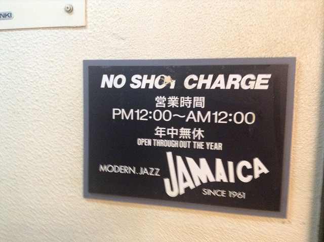 sapporo-city-jazz-jamaica-2607