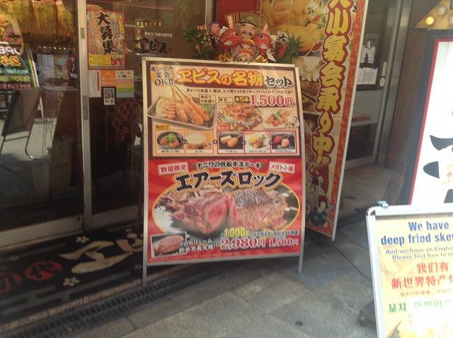 shinsekai-kushikatsu-ebisu-3547